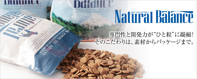Natural Balance(ナチュラルバランス)