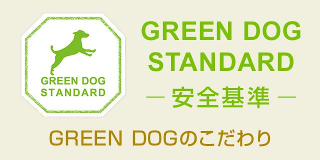 GREEN DOG STANDARD 安全基準