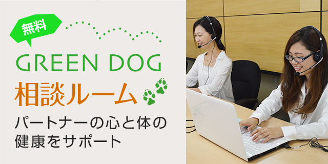 GREEN DOG 相談ルーム パートナーの心と体の健康をサポート