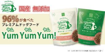 プレミアムドッグフードYum Yum Yum!公式通販