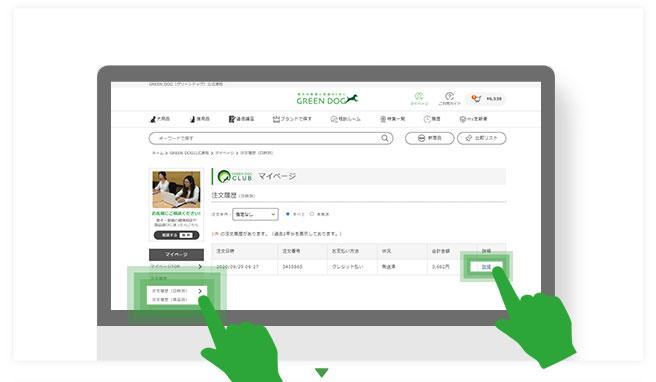 登録方法 マイページの「注文履歴」をクリック