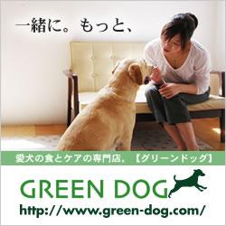 リンク先:GREEN DOGトップページ