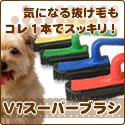 リンク先:商品詳細V7スーパーブラシ