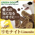 GREEN DOG:リモナイト