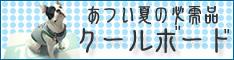 リンク先:特集クールボード サイズ:234x60