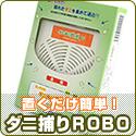 リンク先:商品詳細ダニ捕りROBO