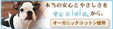 リンク先:ecololo(エコロロ)コンセプト