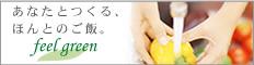 リンク先:フィールグリーン手作り食サポート