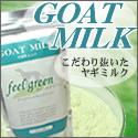 リンク先:商品詳細ゴートミルク サイズ:125x125