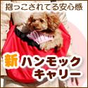 リンク先:商品詳細ハンモック型キャリー