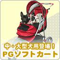 PGソフトカート 中・大型犬用