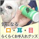 GREEN DOG:嫌がるワンコにもカンタン!口耳目のお手入れグッズ125×125