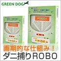 GREEN DOG:ダニ捕りROBO