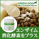 GREEN DOG:エンザイム