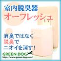GREEN DOG:オーフレッシュ
