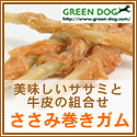 GREEN DOG:天然ささみ巻き(棒ガム)