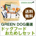 GREEN DOG�ڸ����ɥå��ա��ɤ�����åȡ�