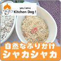 GREEN DOG:シャカシャカ