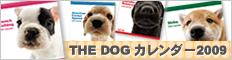 リンク先:THE DOGカレンダー 2009版一覧