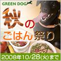 GREEN DOG 秋のごはん祭り