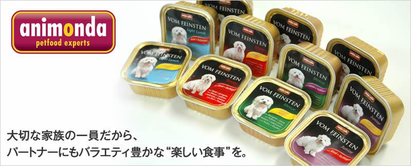 animonda(アニモンダ)