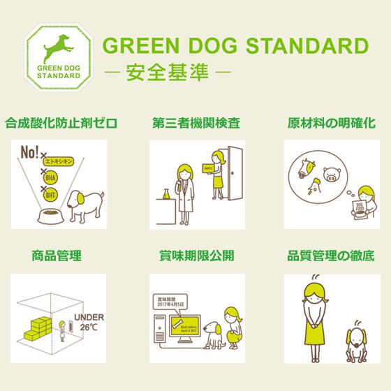 GREEN DOGの安全基準
