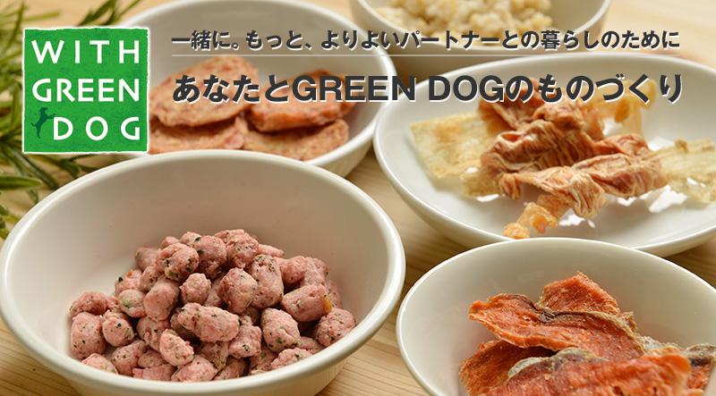 一緒に。もっと、よりよいパートナーとの暮らしのために。なたとGREEN DOGのものづくり。WITH GREEN DOG(ウィズ・グリーンドッグ)