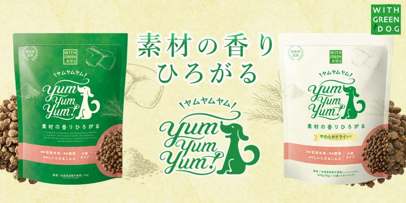 GREEN DOGオリジナル ドライフードYum Yum Yum!(ヤムヤムヤム) こだわり素材の、香るおいしさ