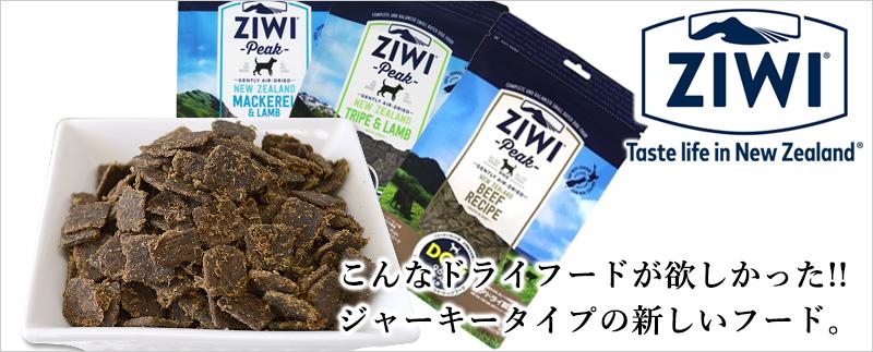 ZiwiPeak(ジウィピーク)