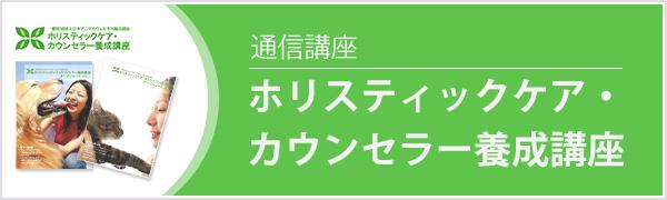 ホリスティックケア・カウンセラー養成講座