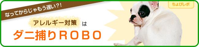 日革研究所 ダニ捕りROBO(ロボ)