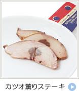 カツオ薫りステーキ