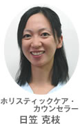 ホリスティックケア・カウンセラー日笠克枝