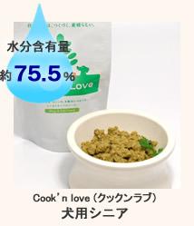 Cook'n love(クックンラブ)犬用シニア