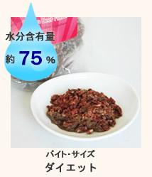 バイト・サイズダイエット