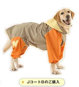 【新素材】JコートB フード付きレインコート