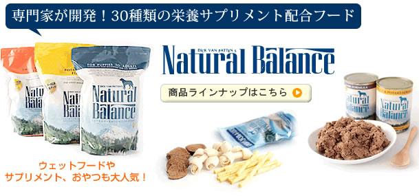 専門家が開発!30種類の栄養サプリメント配合フード ナチュラルバランス