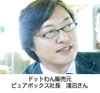 ドットわん販売元 ピュアボックス社長 浅沼さん