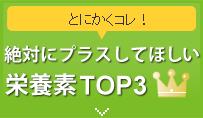栄養素TOP3