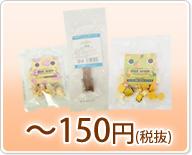 ~150円(税抜)