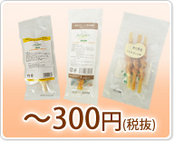~300円(税抜)