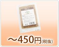 ~450円(税抜)