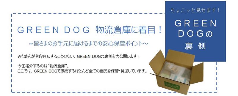 GREEN DOGの裏側物流倉庫編