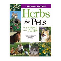 Herbs for Pets ~ペットのためのハーブ大百科~