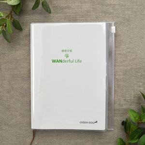 健康手帳 WANderful Life
