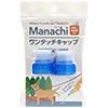 Manachi(マナッチ) ワンタッチキャップ
