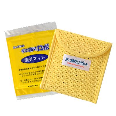 日革研究所 ダニ捕りROBO(ロボ) ソフトケース