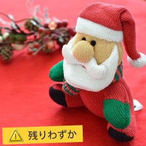 ニットnaクリスマス サンタクロース