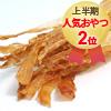 【増量】 天然素材シリーズ ターキーアキレス ロング