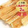 【増量】 天然素材シリーズ ターキーすじ ショート